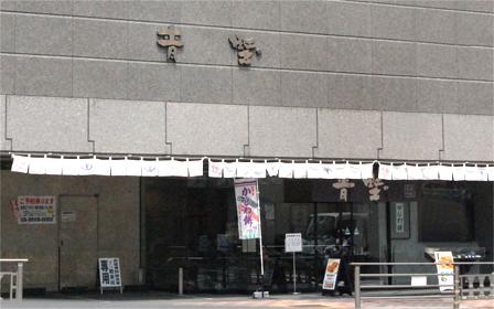 赤坂青野_乃木坂下本店