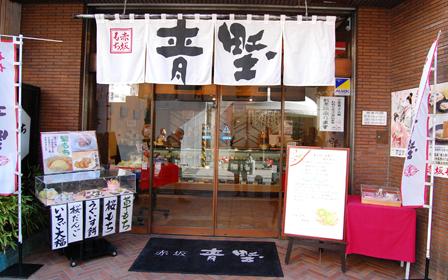 赤坂青野_赤坂見附店