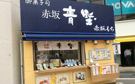赤坂青野_溜池山王店